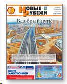 Газета НОВЫХ объявлений